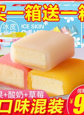冰皮蛋糕网红零食面包整箱早餐营养即食糕点麻薯小吃健康休闲食品