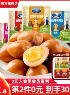 贤哥营养卤蛋鹌鹑蛋熟食小吃即食无壳盐焗儿童健康零食铁蛋小包装