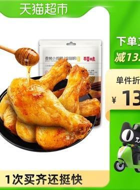 百草味蜂蜜香烤小鸡腿134g(约6只装)鸡翅根零食健康小吃食品