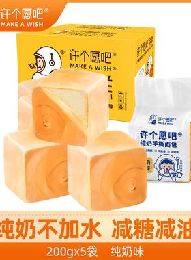 许个愿吧纯奶面包整箱手撕面包吐司学生营养早餐健康零食200g*5袋