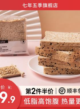 七年五季黑全麦面包低脂零食品健康早代餐饱腹无蔗糖添加代餐吐司