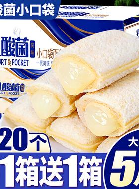 比比赞乳酸菌小口袋面包整箱蛋糕小零食小吃健康早餐推荐休闲食品