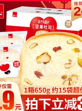 泓一坚果吐司面包整箱营养学生早餐充饥夜宵健康零食小吃休闲食品