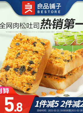 良品铺子肉松海苔吐司520g肉松面包整箱早餐营养面包健康零食小吃