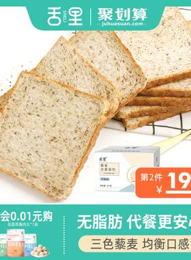 舌里藜麦全麦面包整箱粗粮无糖精低0脂肪热量早餐代餐健康零食品