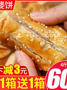 老婆饼正宗老式糕点健康小零食小吃休闲食品早餐面包整箱孕妇美食