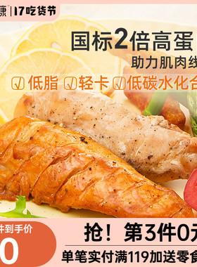 【6袋】薄荷健康 低脂鸡胸肉健身代餐即食轻食速食轻卡鸡肉零食