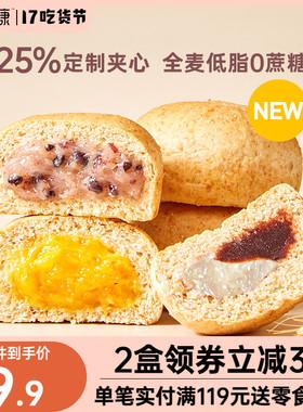 薄荷健康 欧包低脂全麦面包无蔗糖轻卡饱腹粗粮早餐健身代餐零食