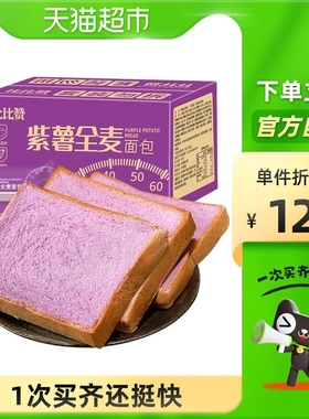 比比赞紫薯全麦面包500g整箱早餐食品代餐饱腹粗粮吐司健康零食品