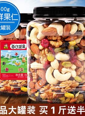 每日坚果干果混合坚果仁500g罐装小包散装新货儿童孕妇健康零食