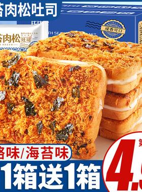 海苔肉松吐司面包整箱早餐食品即食蛋糕夹心零食小吃休闲健康夜宵