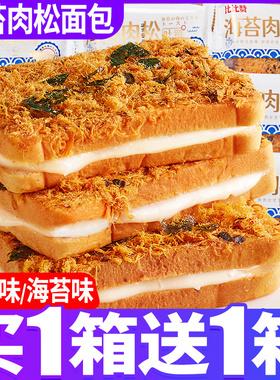比比赞海苔肉松吐司面包整箱早餐网红健康小零食小吃休闲食品推荐