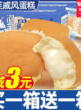 泡芙戚风蛋糕面包整箱早餐夹心蛋糕类健康小零食小吃休闲食品网红