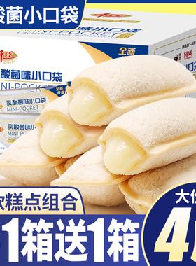千丝乳酸菌小口袋面包整箱蛋糕类早餐健康零食品解馋休闲小吃即食