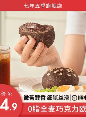 七年五季全麦面包巧克力健康零食品0低脂无蔗糖精粗粮早代餐欧包