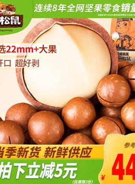 【三只松鼠_夏威夷果265gx2】健康零食小吃坚果仁干果休闲食品