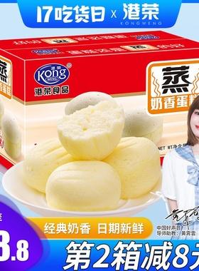 港荣蒸蛋糕小面包营养早餐整箱蛋糕休闲零食推荐充饥饱腹健康食品