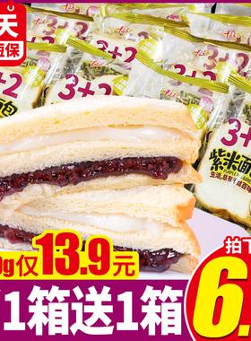 千丝紫米面包整箱奶酪吐司全麦健康早餐蛋糕点心速食解馋小零食品
