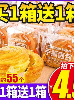 手撕面包整箱早餐全麦蛋糕懒人速食休闲小吃货健康零食品推荐即食