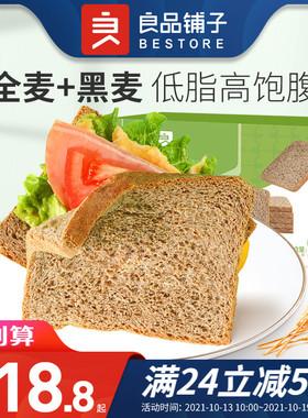 良品铺子黑麦吐司低脂全麦面包黑麦代餐面包整箱早餐食品健康零食