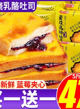 岩烧乳酪吐司夹心面包蛋糕整箱早餐食品休闲吃货健康零食小吃夜宵