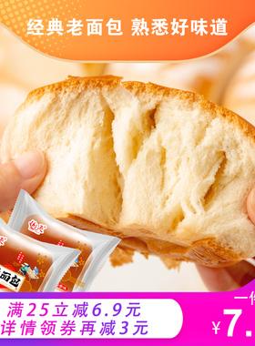 荆天手撕老式面包健康早餐即食蛋糕类零食小吃推荐休闲食品整箱