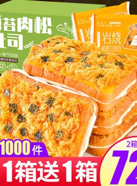 海苔肉松吐司面包早餐整箱蛋糕网红健康糕点零食小吃休闲食品