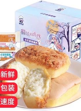 快乐点肉松蛋糕面包整箱早餐手工鸡蛋糕健康小零食小吃休闲食品