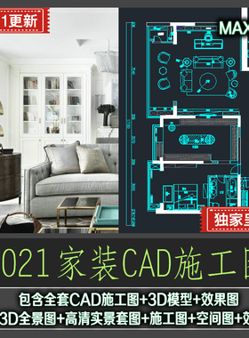 家装设计CAD施工图纸整套效果图平面立面3D模型实景装修室内全套