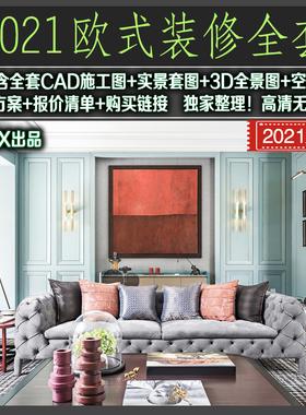 欧式风格客厅室内全套CAD施工图家装软装简欧房屋装修设计效果图