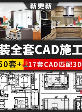 室内设计家装cad施工图纸平面全套方案整套节点效果图3D模型现代