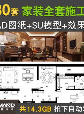 新中式欧式美式现代家装工装全套室内设计CAD施工图效果图SU模型
