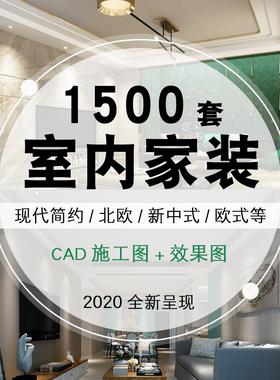 CAD标准全套施工图纸室内设计家装平面图立面图剖面节点大样素材