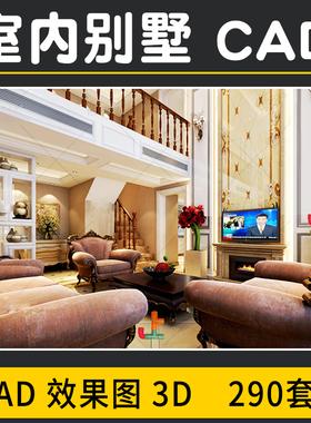 2020欧式室内别墅全套CAD施工图纸家装装修设计效果图3D模型素材