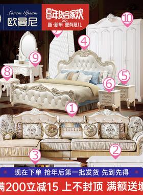 欧式家具套装组合 全屋 主卧婚房成套家具 现代简约卧室家具客厅