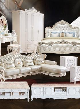 全屋整套家具搭配组合床欧式卧室套装组合客厅沙发电视柜茶几餐桌