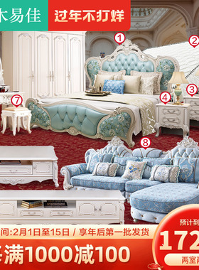 家具套装组合全屋套餐欧式韩式卧室床衣柜客厅沙发茶几电视柜餐桌
