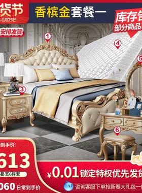 全屋家具套餐欧式床主卧室套装组合沙发客厅香槟色床次卧全套家具