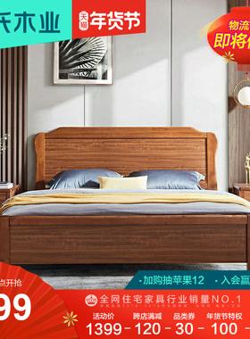林氏木业新中式乌金木色实木床1.5米双人床卧室家具组合套装IE1A