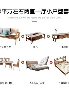 全屋家具实木沙发茶几电视柜餐桌组合套装全屋小户型卧室成套家具