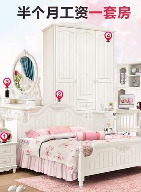 全套卧室成套家具套装组合全屋欧式主卧床实木1.8衣柜韩式公主床