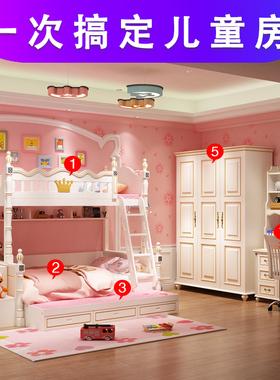 上下床儿童床女孩公主床衣柜书桌儿童卧室家具套装组合儿童房成套