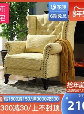 美式沙发椅老虎椅布艺单人沙发凳子懒人沙发客厅卧室休闲椅家具