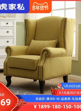 双虎家私 美式老虎凳 小户型布艺单人沙发卧室阳台休闲沙发椅806