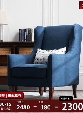 和年美家美式复古布艺单人沙发小户型客厅卧室家具休闲椅老虎椅子