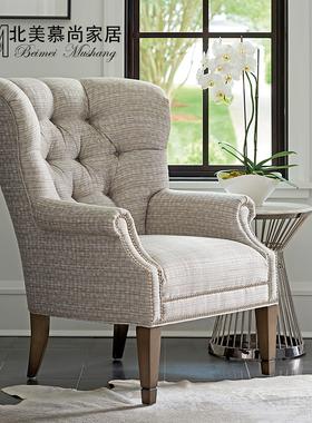 莱克星顿家具美式轻奢布艺软包沙发椅现代简约卧室靠背椅子休闲椅