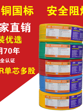 电线软线2.5 4平方国标6多股纯铜软芯电线家装家用1.5 10单铜芯线