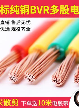 国标BVR电线散米剪1.5 2.5 4 6平方纯铜单芯多股家装家用软线10米