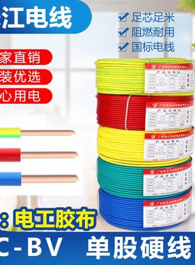 珠江电线1.5国标4平方电线家用2.5 6 10单股阻燃纯铜芯家装BV硬线