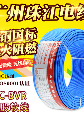 电线家用广州珠江电缆BVR1.5多股2.5平方铜芯4国标6软线家装铜线